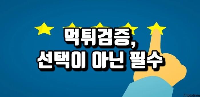 먹튀검증, 먹튀검증업체, 먹튀검증사이트, 먹튀검증커뮤니티 - 토토타임