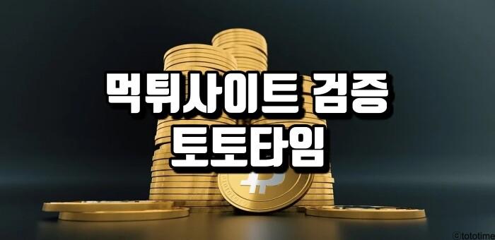 먹튀사이트 먹튀검증 최소한의 먹튀피해 예방